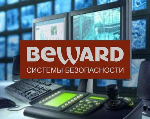 Наша компания является Авторизированным Партнером компании BEWARD